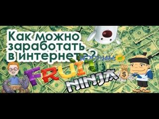 Простой заработок для школьников на игре Fruit Ninja | Хайп Обзор + НОВОЕ ШОУ !!