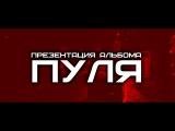 Русский рэп Кто ТАМ - Интро (Пуля)