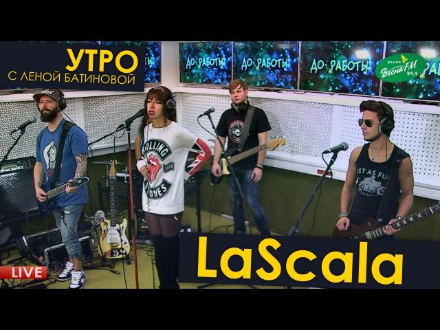 Группа LaScala на радио Весна FM