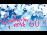 Карнавальная ночь - 60 лет спустя