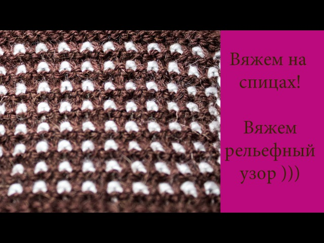 Цветные клеточки Рельефный узор спицами ☼Вяжем на спицах