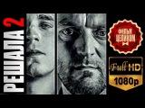 Решала 2. Расплата (2015) Криминальная драма фильм