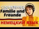 """Немецкий слова теме 2 """"Familie und Freunde Семья и друзья Немецкий с Оксаной Васильевой"""