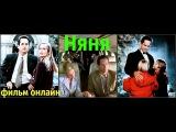 Няня  Фильм  Семейный  Вечерний досуг от Кати bysinka2032