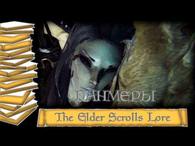 Данмеры Темные Эльфы История мира The Elder Scrolls Лор Loreы Морровинда