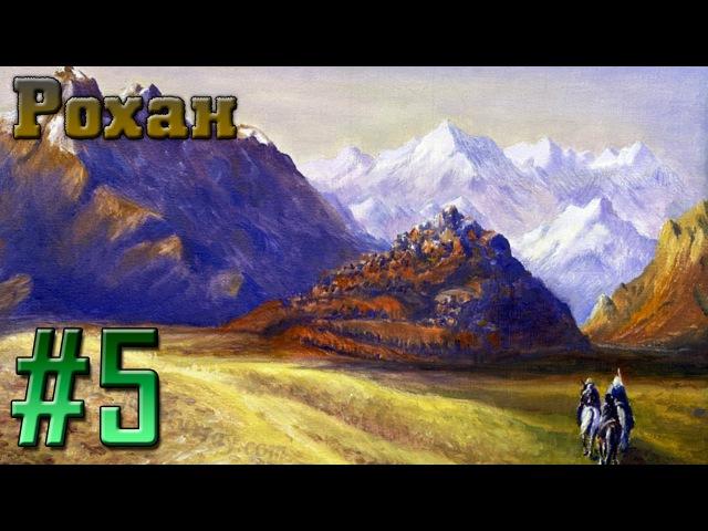 Прохождение Властелин Колец Битва за Средиземье [Зло] 5 - Рохан