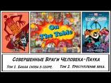 Совершенные Враги Человека-Паука. Том 1 и Том 2. (The Superior Foes of Spider-Man)