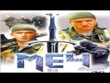 Сериал Меч 1 сезон 19 серия (криминал, боевик, смотреть онлайн бесплатно)