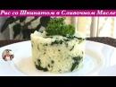 Рис со Шпинатом Очень Нежный и Вкусный Rice with Spinach and Butter Recipe