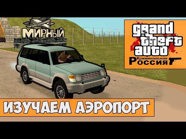 GTA : Криминальная Россия (По сети) 3 - Изучаем аэропорт