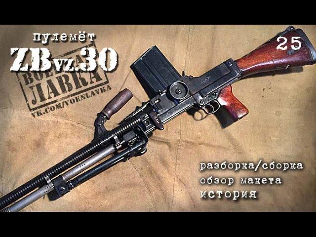 Пулемёт ZB-30 (Mg-30). Обзор ММГ, разборка, сборка