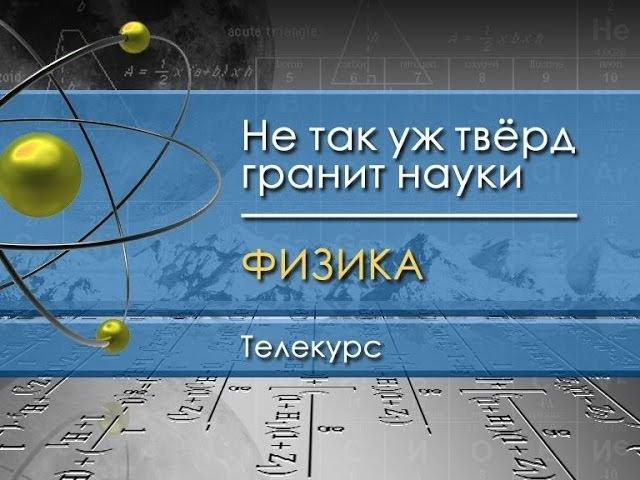 Физика для чайников Лекция 69 Чудеса небесные Физика и астрономия