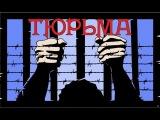 Хороший клип о тюрьме ШАНСОН Nice clip of tyurme ShANSON Freedom