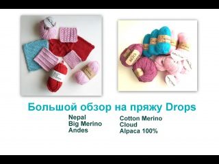 Большой обзор на пряжу Drops. Nepal, Big Merino, Andes, Cloud, Cotton Merino, Alpaca100%,
