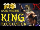 鉄拳 Tekken World Wrestling: KING Revolution