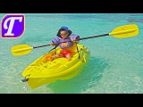Максим Катается на Каяке в Мексике на Карибском Море Видео Для Детей Детский Канал Гуляшка Travel
