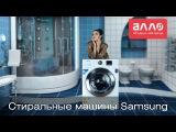 Видео-обзор стиральных машин Samsung