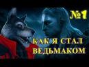►КАК Я СТАЛ ВЕДЬМАКОМ◄ Witcher 1 Прохождение 1 ПРОЛОГ