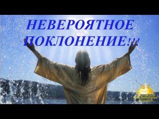 Иисус преклоняюсь пред тобой!