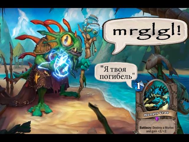Получаем нового героя шамана в hearthstone| оракл Моргл| Morgl the Oracle