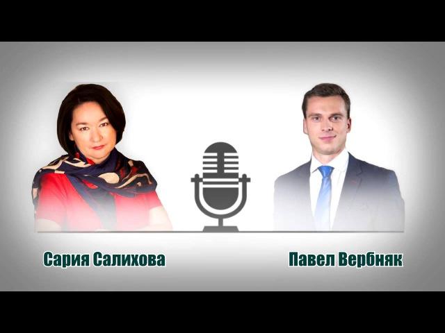 PVi | Интервью Павла Вербняка для Сарии Салиховой.
