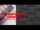 Узор спицами для вязания свитеров. Pattern for knitting sweaters.