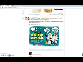 РОЗЫГРЫШ билет на двоих на единственный в городе крытый каток с искусственным льдом! 30 декабря. Испытай удачу. Пермь