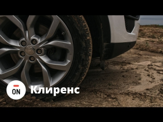 Клиренс Дискавери Спорт - подробный тест Land Rover Discovery Sport 2015 (ч.4)