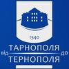 Від Тарнополя до Тернополя