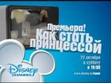 Как стать принцессой (2001) (ТВ АНОНС)