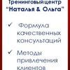"""Тренинговый центр """"Наталья & Ольга"""""""