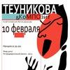 Теуникова & КоМПОзит 10 февраля Китайский Летчик
