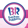 Баскин Роббинс Пермь: мороженое №1
