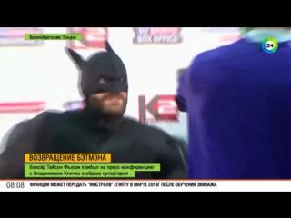 Фьюри в костюме Бэтмена удивил Кличко