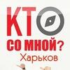 Кто со мной? Знакомства Харьков