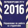 Первокурсник РГГУ 2016
