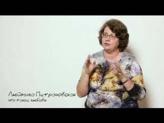 Людмила Петрановская - Что такое любовь