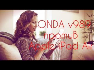 ЧЕСТНЫЙ обзор планшета ONDA v989 / Сравнение с Apple iPad Air