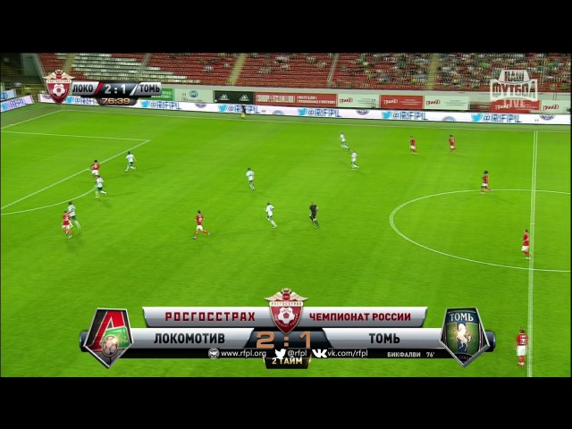 Футбол. РФПЛ. 2-й тур. Локомотив - Томь 2:1 76' Эрик Космин Бикфалви