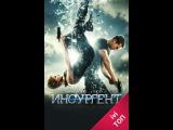 «Дивергент, глава 2: Инсургент» (Insurgent, 2015) смотреть онлайн в хорошем качестве HD