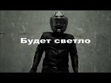 Михаил Бублик - Будет светло - Мототема