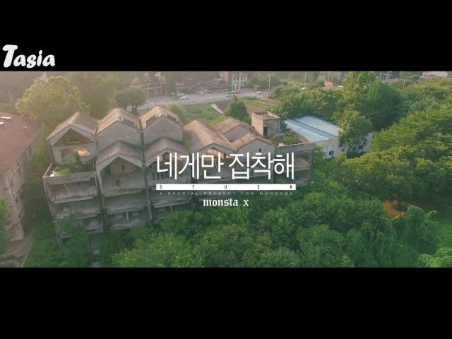 [MV] MONSTA X - Stuck [РУС.САБ]