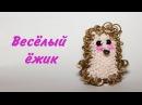 Ёжик из резиночек/Как плести из резинок игрушку/Rainbow loom animals