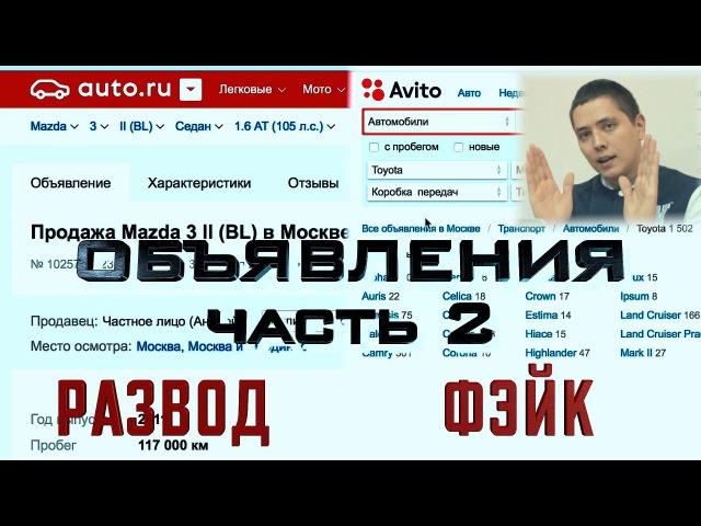 Объявления Авито и Авто.ру часть 2: Развод и Фейк. ILDAR AVTO-PODBOR