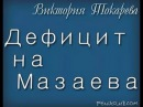 Дефицит на Мазаева. Телеспектакль (1979)