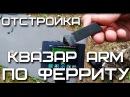 Как отстроить КВАЗАР ARM по ФЕРРИТУ Настройка КВАЗАР ARM Что нажимать в HW options