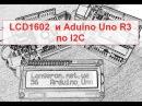 Подключение LCD1602 по I2C к Ардуино