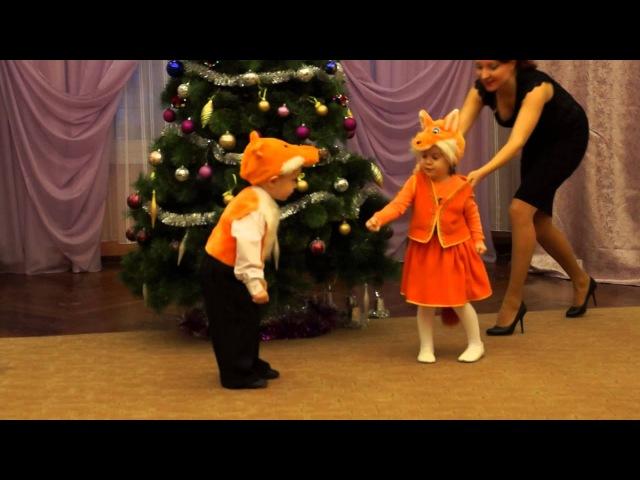 Прикол - дети жгут )Лисята на утреннике Новый год!!