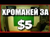 ХРОМАКЕЙ ЗА 5$ СВОИМИ РУКАМИ/ЗЕЛЕНЫЙ ФОН ДЛЯ БЛОГЕРОВ