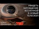 Венди Фридман Увидеть зарождение Вселенной в новый телескоп